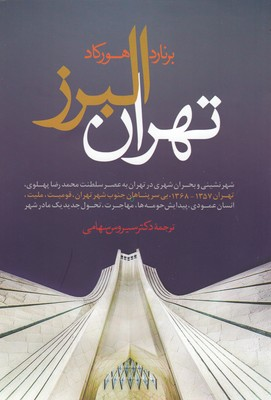 تهران-البرز