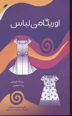 اوريگامي-لباس-