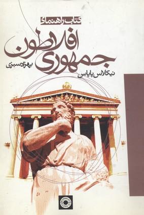 كتاب-راهنماي-جمهوري-افلاطون