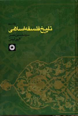 تاريخ-فلسفه-اسلامي-(جلد-2)