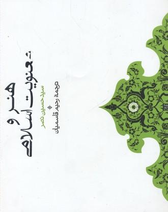 هنر-و-معنويت-اسلامي