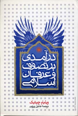 درآمدي-بر-تصوف-و-عرفان-اسلامي