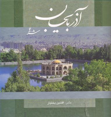 آذربايجان-شرقي