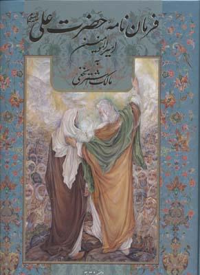 فرمان-نامه-حضرت-عليr(رحلي-قابدار)گويا