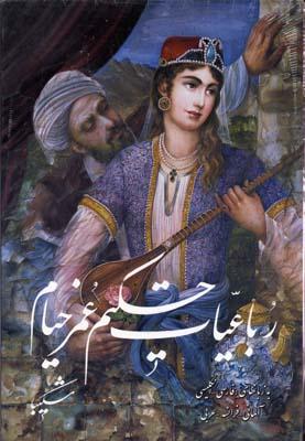 رباعيات-حكيم-عمر-خيام-(5-زبانه)