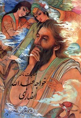مناجات-نامه-خواجه-عبداله-انصاري