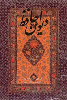 ديوان-حافظ--(2زبانه)