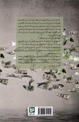 تصویر كسب و كار پول سازي