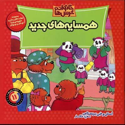 همسايه-هاي-جديد-(خانواده-خرس-ها-11)