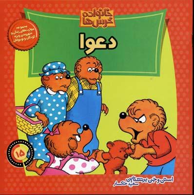 دعوا-(خانواده-خرس-ها-15)