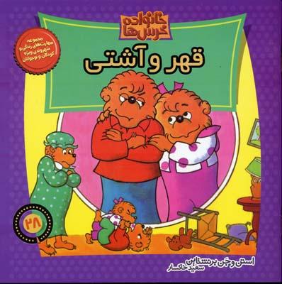 -قهر-و-آشتي-(خانواده-خرس-ها-28)
