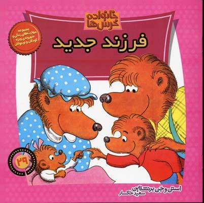 فرزند-جديد-(خانواده-خرس-ها-29)