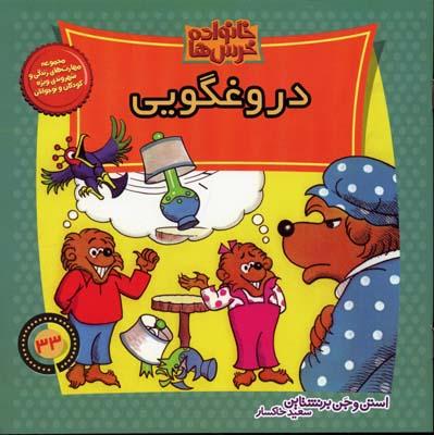دروغگويي-(خانواده-خرس-ها-33)