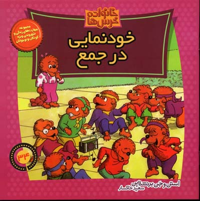 خودنمايي-در-جمع-(خانواده-خرس-ها-34)