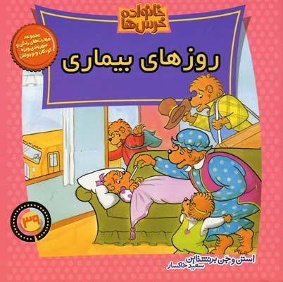روزهاي-بيماري-(خانواده-خرس-ها-39)