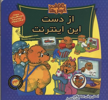 خانواده-خرس-ها(44)از-دست-اينترنت