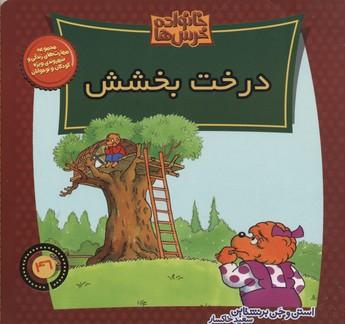 خانواده-خرس-ها(46)درخت-بخشش