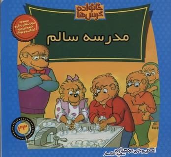 خانواده-خرس-ها(43)مدرسه-سالم