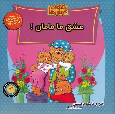 خانواده-خرس-ها(66)عشق-ما-مامان