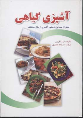 آشپزي-گياهي-R(وزيري)فرهنگ-مردم