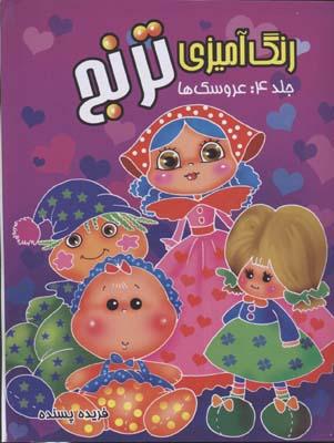 رنگ-آميزي-ترنج(4)عروسك-ها-رحلي(فرهنگ