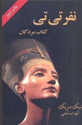 نفر-تي-تي-كتاب-مردگان