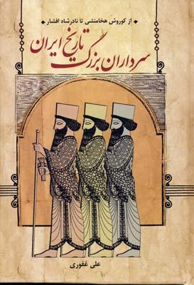 سرداران-بزرگ-تاريخ-ايران-