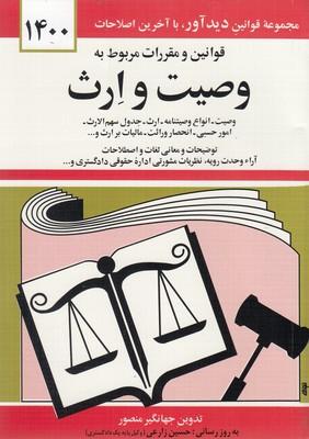 قانون-وصيت-و-ارث93(جيبي)ديدار