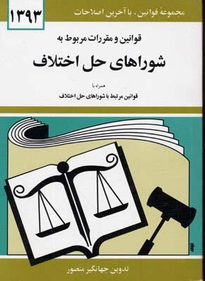 قانون-شوراهاي-حل-اختلاف93(جيبي)دوران