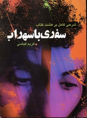 سفري-با-سهراب(وزيري)مطبوعات-ديني
