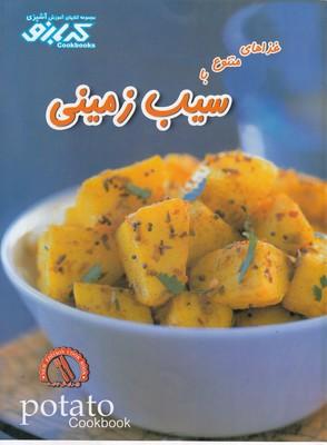 تصویر آموزش آشپزي غذاهاي متنوع با سيب زميني
