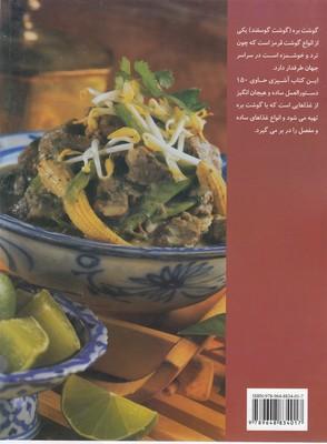 تصویر آموزش آشپزي غذاهاي متنوع با گوشت بره