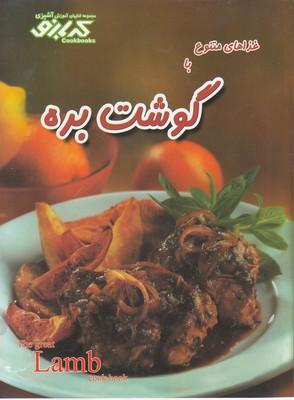 آموزش-آشپزي-غذاهاي-متنوع-با-گوشت-بره