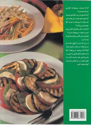 تصویر آموزش آشپزي غذاهاي متنوع با سبزيجات
