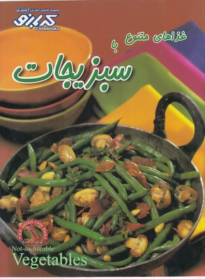 آموزش-آشپزي-غذاهاي-متنوع-با-سبزيجات