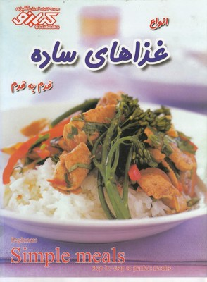 آموزش-آشپزي-انواع-غذاهاي-ساده-قدم-به-قدم