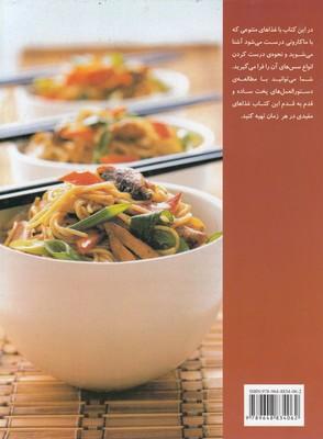 تصویر آموزش آشپزي غذاهاي متنوع با ماكاروني