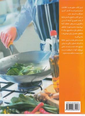 تصویر آموزش آشپزي پايه قدم به قدم