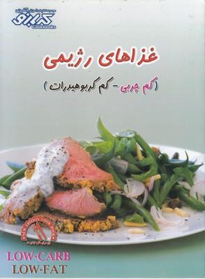 آموزش-آشپزي-غذاهاي-رژيمي-كم-چرب-كم-كربوهيدرات