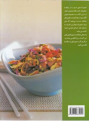 تصویر آموزش آشپزي سالادها به عنوان غذاي اصلي