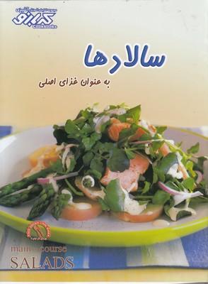 آموزش-آشپزي-سالادها-به-عنوان-غذاي-اصلي