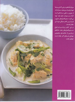 تصویر آموزش آشپزي غذاهاي دريايي