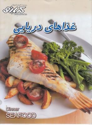 آموزش-آشپزي-غذاهاي-دريايي