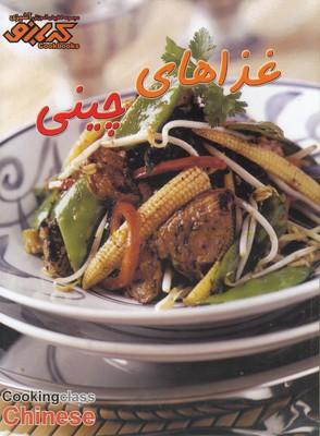 تصویر آموزش آشپزي غذاهاي چيني