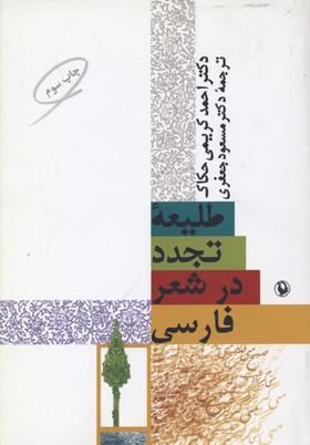 طليعه-تجدد-در-شعر-فارسي