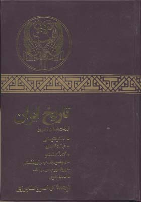 تاريخ-ايران-از-زمان-باستان-تا-امروز