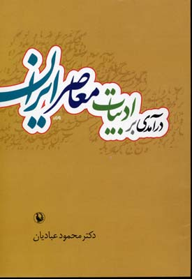 درآمدي-بر-ادبيات-معاصر-ايران(رقعي)مرواريد