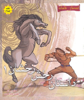 قصه-هاي-شاهنامه-داستان-رخش-رخشان-1