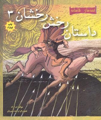 قصه-هاي-شاهنامه-داستان-رخش-رخشان-3