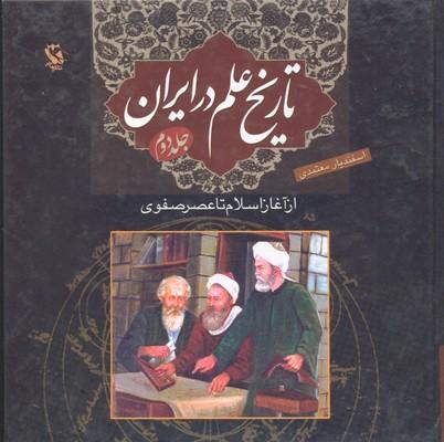 تاريخ-علم-در-ايران-2--اسلام-تا-صفوي